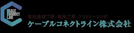 ケーブルコネクトライン株式会社